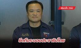 """""""อนุทิน"""" แถลงย้ำ พรรคภูมิใจไทยยึดมั่นเสียงข้างมาก ยืนยันไม่มีฝั่ง ไม่มีฝ่าย"""