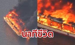 ระทึก! ภัตตาคารลอยน้ำโตเกียวไฟไหม้ 4 พนักงานโดดน้ำหนีตาย! บาดเจ็บ 1 คน