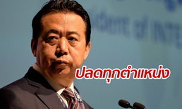 จีนปลด อดีตประธานอินเตอร์โพล พ้นพรรคคอมมิวนิสต์ ดำเนินคดีรับสินบน