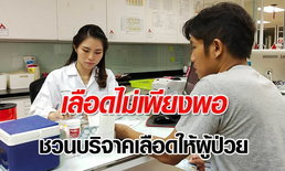 รพ.ปกเกล้าจันทบุรี ขาดเลือดกรุ๊ป A-AB ชวนประชาชนร่วมบริจาค