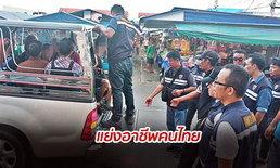 """ชาวบ้านร้อง แรงงานต่างด้าว """"แย่งอาชีพคนไทย"""" ตม.ชลบุรีตามรวบกว่า 30 ราย"""