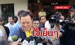 เลือกตั้ง 2562: อนุทิน ปัดภูมิใจไทยร่วมวงตั้งรัฐบาล รอ กกต. รับรองผล 9 พ.ค.