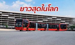 """จีนอวดโฉม """"รถเมล์ไฟฟ้า 100%"""" ชาร์จครั้งเดียววิ่งไกลกว่า 300 กิโลเมตร"""