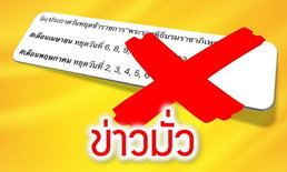 รัฐบาลวอนหยุดแชร์ข่าวมั่ว วันหยุดยาวช่วงพระราชพิธีฯ มีแค่วันเดียว