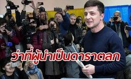 พลิกล็อก! นักแสดงตลกขึ้นแท่นตัวเต็งที่ 1 เลือกตั้งประธานาธิบดียูเครน