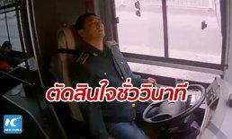 คนขับรถเมล์จีนปวดหัวรุนแรงกะทันหัน เลี้ยวจอดข้างทางไม่กี่วินาทีก่อนหมดสติ