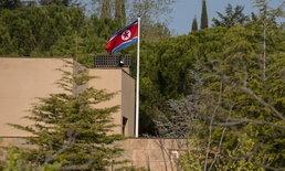 """เกาหลีเหนือชี้ เหตุบุกสถานทูตในสเปนเป็นการ """"ก่อการร้าย"""""""