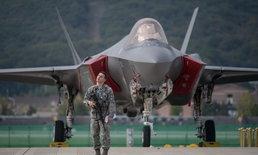 สหรัฐฯ ระงับส่งมอบเครื่องบินเอฟ-35 ให้ตุรกี ฉุนซื้ออาวุธรัสเซีย
