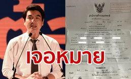 ปิยบุตรก็โดน! ตำรวจเรียกให้ปากคำ ปมอ่านแถลงการณ์หลังยุบพรรคไทยรักษาชาติ
