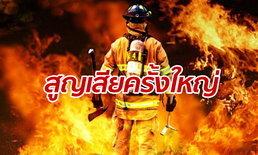 จีนไว้อาลัย เจ้าหน้าที่ดับเพลิงสังเวยไฟป่าเสฉวน ลมเปลี่ยนทิศ คลอกดับ 30 ราย