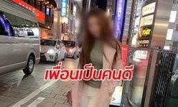 """เปิดโพสต์เพื่อน """"แพร"""" สาวไทยตายที่ฮ่องกง ไปด้วยกันแต่ไม่รู้เกิดอะไรขึ้น-รอผลชันสูตร"""