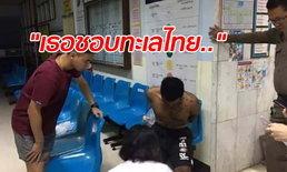 เพื่อนคนไทยสุดช็อก หลังทราบข่าวแหม่มเยอรมันถูกข่มขืนฆ่าบนเกาะสีชัง