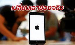 สองนักศึกษาจีนส่งซ่อมไอโฟนปลอม ทำแอปเปิ้ลเสียหายเกือบ 1 ล้านดอลลาร์