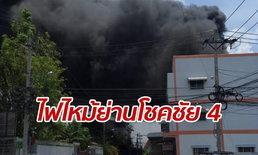 ไฟไหม้โรงงานผลิตไม้ถูพื้น ย่านโชคชัย 4 ควันโขมง-เร่งระงับเหตุ