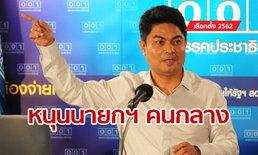 """เทพไท ประชาธิปัตย์ เสนอตั้งรัฐบาลแห่งชาติ เชียร์ """"พลากร"""" เหมาะนั่งนายกฯ คนกลาง"""