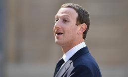 """เฟซบุ๊กจ่ายค่ารักษาความปลอดภัยมาร์ค ซัคเคอร์เบิร์ก """"700 กว่าล้านบาท"""""""