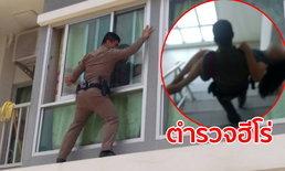ตำรวจไทยใจกล้า เสี่ยงตายปีนระเบียงหอพัก ทุบกระจกช่วยสาวกินยาฆ่าตัวตาย