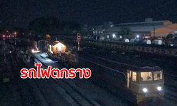 รถไฟปาดังเบซาร์-กรุงเทพฯ ตกรางหาดใหญ่ ทำล่าช้ากว่า 2 ชั่งโมง
