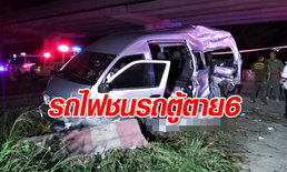 รถไฟอีสานมรรคาชนกระเด็น รถตู้ลพบุรีตายสยอง 6 ศพ บาดเจ็บระนาว