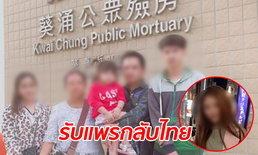 สาววัย 23 ตายที่ฮ่องกง ยังไม่มีกำหนดส่งศพกลับไทย พ่อแม่-ลูกสาวบินไปหาแล้ว
