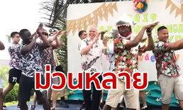 """สงกรานต์ 62: อุปทูตสหรัฐนำทีมนาวิกโยธินเต้น """"เต่างอย"""" อวยพรขอให้มีความสุข"""