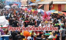 สงกรานต์ 2562 ข้าวสาร-สีลม นักท่องเที่ยวแห่เล่นน้ำแน่น-ทั่วไทยคึกคัก