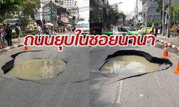 ถนนทรุดยุบตัวกว้าง 4 เมตร กลางซอยนานา จนท.เข้าตรวจสอบ-งดสัญจรผ่าน