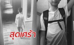 """""""น้องเธียรช์"""" เด็กไทยหายตัวที่ญี่ปุ่น แม่แจ้งข่าวเศร้าพบเสียชีวิตจากอุบัติเหตุ"""