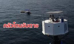 แชด-นาเดีย 2 ผัวเมียบ้านลอยน้ำ วอนช่วยเป็นผู้ลี้ภัย อ้างกำลังหนีทหารไทยตามล่า