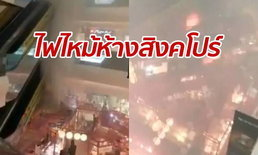 ไฟไหม้กลางห้างสิงคโปร์ อพยพผู้คนวิ่งหนีกระเจิง ควันลอยคลุ้งไปทั่วบริเวณ