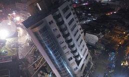 น่าสะพรึง แผ่นดินไหว 6.1 เขย่าไต้หวัน รุนแรงเทียบเท่าปรมาณู 0.7 ลูก