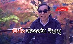 พ่อจอห์น วิญญู ขอเคลียร์! หลังโจ นูโว ถามดังๆ เคยทำประโยชน์อะไรให้ประเทศบ้าง