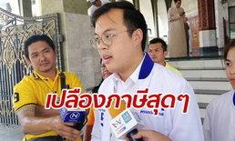 """เลือกตั้ง 2562: """"เพื่อไทย"""" จวกเลือกตั้งใหม่บางกะปิหน่วยเดียว เปลืองภาษีสุดๆ"""