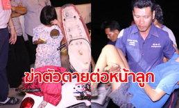 แม่เครียดชีวิตกระโดดน้ำฆ่าตัวตาย ทิ้งลูกสาว 4 ขวบ ยืนร้องไห้โฮบนสะพาน