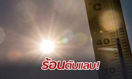 อุตุเตือนเหนือร้อนพุ่ง 43 องศา-กรุงเทพฯทะลุ 40 องศา