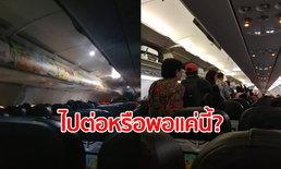 ระทึก เครื่องบินหาดใหญ่-ดอนเมือง ติดๆ ดับๆ สายการบินให้เลือก จะลงจากเครื่องหรือไปต่อ?
