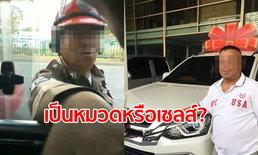 """โซเชียลขุดแฉ ตำรวจเก็บเงินรถทัวร์ """"เป็นประเพณี"""" เพิ่งถอยป้ายแดงเงินสด 2 เดือน 2 คัน"""
