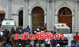 ด่วน! เกิดเหตุระเบิดโบสถ์-โรงแรมในศรีลังกา พร้อมกัน 4 แห่ง ตายแล้ว 42 ศพ