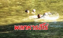 ระทึก! ทหารงานพระราชพิธีฯ โดดน้ำช่วยเด็กจมคลองบางกอกใหญ่ 3 คน รอดชีวิต 2 ราย
