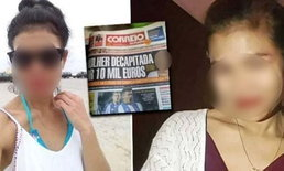 เปิดปมสาวไทยถูกเพื่อนสนิทฆ่าหั่นศพที่โปรตุเกส สลดพ่อรู้ข่าวช็อกตายตามลูกสาว