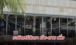 เสียชีวิตแล้ว 137 ราย! คืบหน้าเหตุระเบิดโบสถ์-โรงแรมในศรีลังกายอดเจ็บ-ตายพุ่ง