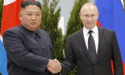 ซัมมิต ปูติน-คิม จองอึน กระชับความสัมพันธ์-ฝากข้อความถึงสหรัฐฯ