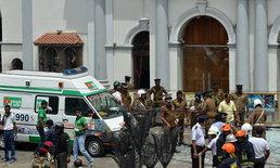สถานทูตฯ เตือนคนไทยระวังระเบิดในศรีลังกา ล่าสุดพบผู้เสียชีวิตแล้ว 156 ราย