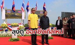 """เปิดเนื้อเพลง """"มิตรภาพ"""" ที่ลุงตู่แต่งในโอกาสฉลองเปิดสะพานเชื่อมไทย-กัมพูชา"""