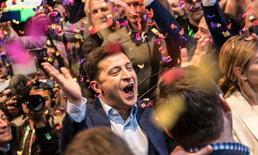 """เอ็กซิตโพลชี้ """"ตลกดังยูเครน"""" ชนะเลือกตั้งประธานาธิบดีถล่มทลาย"""