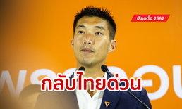 เลือกตั้ง 2562: ธนาธรโพสต์ บินกลับไทยด่วน! รับสถานการณ์ไม่คาดฝัน