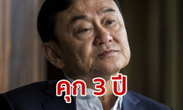 ศาลฎีกาจำคุกทักษิณ 3 ปี! ปมให้เอ็กซิมแบงก์ปล่อยกู้เมียนมาเช่าดาวเทียมไทยคม
