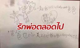 เด็กหญิง 7 ขวบ วาดรูปให้พ่อถูกจับค้ายาบ้า ตำรวจเห็นแล้วถึงกับน้ำตาคลอ
