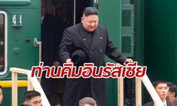 คิม จองอึน แฮปปี้เยือนรัสเซีย พร้อมประชุมซัมมิตครั้งแรกกับปูติน