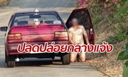ภาพยังติดตา สาวใหญ่ผงะ หนุ่มเก๋งแดงแวะปลดปล่อยความเป็นชายกลางถนน